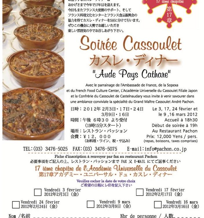 soiree-cassoulet-tokyo